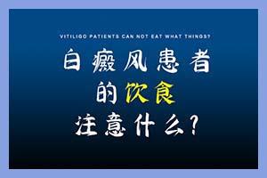 白癜风饮食禁忌有哪些